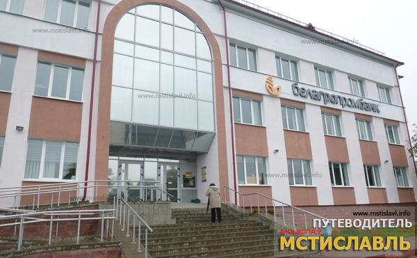 """"""" Белагропромбанк"""" в г. Мстиславль"""