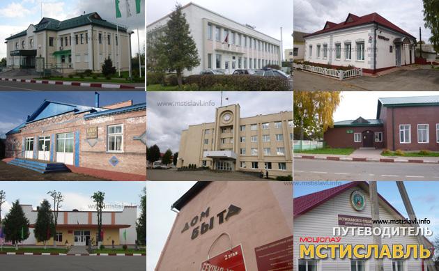 Услуги для населения в Мстиславле