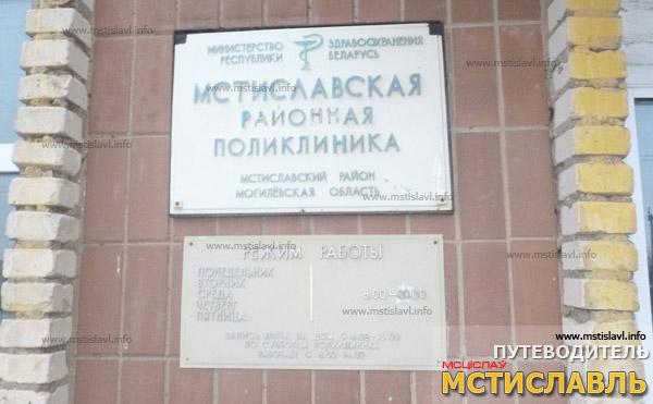 Мстиславская районная поликлиника
