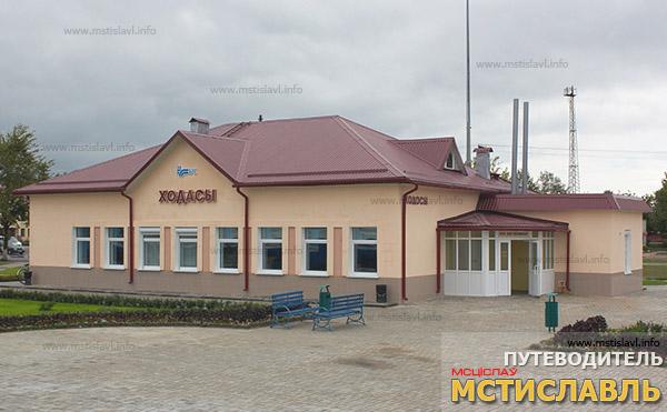 ж/д станция Ходасы (Беларусь)